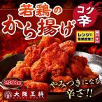 【大阪王将】若鶏のから揚げコク辛