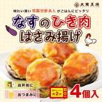 【大阪王将】なすのひき肉はさみ揚げ(お弁当/おべんとう/電子レンジ/おかず/ひき肉)