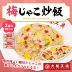 梅じゃこ炒飯 (チャーハン) 2袋入 (210g×2)