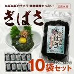 海草 - 三高水産ぎばさ (200g×10袋)ギバサ【送料無料】【同梱不可】アカモク あかもく