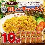 大阪王将 カレーチャーハン 10袋セットまとめ買いSALE