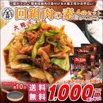 【1,000円送料無料】【大阪王将】回鍋肉の素4袋セット【※メール便出荷】