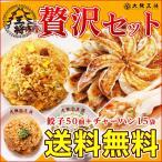 ショッピング餃子 【送料無料】大阪王将贅沢セット餃子50個+チャーハン15袋