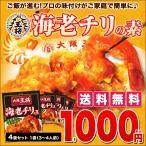 【大阪王将】送料無料!海老チリ(エビチリ/海老のチリーソース)の素4袋セット
