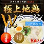 極上地鶏Wスープ鶏塩ラーメン6食セット(らーめん・拉麺・塩ラーメン・名古屋コーチン・比内地鶏)