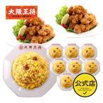 大阪王将 満腹唐揚げセット 若鶏の唐揚げたっぷり800g 炒めチャーハン8袋 炒飯 焼き飯 チャーハン からあげ カラアゲ 父の日