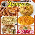 大阪王将 大阪王将選べる!2月限定セット 送料無料 ギフト 行楽 お弁当 一人暮らし 冷凍食品