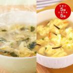 ヨード卵・光 たまごスープ/ふかひれスープ各5袋セット【メール便】(送料無料)