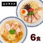 大阪王将 昔懐かしい屋台風ラーメン 〆(しめ)の一杯 (醤油味 とんこつ味) 2食×3袋 合計6食