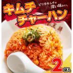 大阪王将 キムチチャーハン 2食(きむち 炒飯 焼き飯