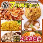 大阪王将 大阪王将選べる! 7月限定セット 送料無料 ギフト 行楽 お弁当 一人暮らし 冷凍食品