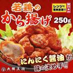 【大阪王将】若鶏のから揚げ にんにく醤油