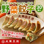 大阪王将 野菜餃子 (おつまみ ギョウザ ギョーザ) 30個入り