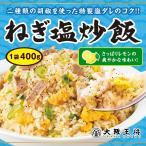 ねぎ塩炒飯(チャーハン)400g