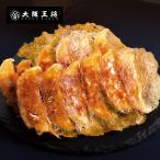 大阪王将 羽根つきスタミナ肉餃子 (餃子 ぎょうざ ギョーザ) 中華 冷凍食品