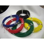 MOGAMI【NEGLEX 2534】ケーブル切り売り (1m単位) / 全10色(黒・茶・赤・橙・黄・緑・青・紫・灰・白)から選べます!