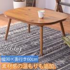 ショッピングコタツ こたつ 長方形 コタツ こたつテーブル 本体 幅90cm おしゃれ リビングテーブル 北欧 カフェ ナチュラル