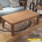 テーブル 木製ビンテージ 西海岸 アンティーク 無垢材 コンパクト おしゃれ