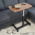テーブル サイドテーブル リフトテーブル 高さ調節 昇降式 ガス式 キャスター付き デスク 机 簡易デスク 天然木突き板 合成樹脂