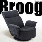 ソファ 1人掛け ソファー パーソナルチェア リクライニングチェア ハイバック 高座椅子 回転式