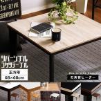 コタツ 正方形 こたつ  こたつテーブル 本体 幅68cm おしゃれ 石英管ヒーター リビングテーブル 北欧 カフェ ナチュラル 1人暮らし コンパクト