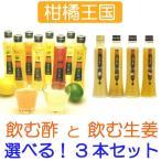 柑橘王国 飲む酢&飲む生姜ギフトセット ソフトドリ