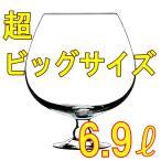 ジャンボ・ラージ 7500ml ブランデーグラス 超特大