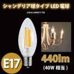 ショッピングシャンデリア シャンデリア 球形 LED電球【電球色】4W-E17 440lm 40W形 フィラメント型 調光不可