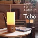 テーブルライト デスクスタンド 調光 ランプ 授乳 木製 かわいい ギフト 常夜灯 シンプル 北欧 307