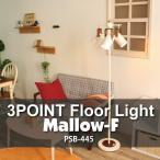 フロアライト スポットライト 木製 電気スタンド 間接照明 照明 かわいい 北欧 カフェ おしゃれ  アッパーライト 445