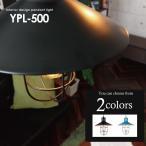 ショッピングペンダント ペンダントライト 天井照明 照明 北欧 送料無料 おしゃれ LED電球対応 寝室 ダイニング スチール マリン 西海岸 ブルックリン 鉄 スチール 500
