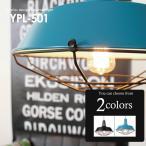 ペンダントライト 天井照明 照明 北欧  おしゃれ LED電球対応 寝室 ダイニング スチール マリン 西海岸 ブルックリン 鉄 スチール 501