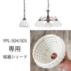 シェード YPL-504/YPL-505用磁器シェード<BR>【ユーワ】 おしゃれ 電気 新生活 照明 ひとり暮らし 照明