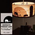 ペンダントライト 北欧 LED対応 天井照明 ランプ 509F