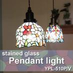 ペンダントライト ステンドグラス 照明 ライト  ランプ 電球 電気 おしゃれ かわいい フレンチ 天井照明 510