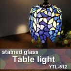 テーブルライト デスクスタンド ステンドグラス ランプ ガラス かわいい ギフト 贈り物 アンティーク レトロ 512