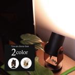 テーブルランプ シアターライト ブラケット 間接照明 調光 電気スタンド フロアライト フロアスタンド おしゃれ スポットライト LED 電球対応 516