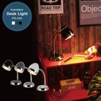 デスクライト テーブルランプ  電気スタンド おしゃれ スタンドライト アメリカン 西海岸 レトロ ビンテージ スポット LED 電球対応 519