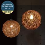ペンダントライト ラタン 天井照明 照明 北欧  おしゃれ LED電球対応 寝室 ダイニング スポット シーリングライト 籐 522