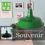 ペンダントライト LED電球対応 1灯 北欧 おしゃれ 天井照明 ホーロー  間接照明 (S6001 BK/GN)