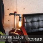 水道管卓上ライト 電気スタンド おしゃれ スタンドライト テーブルライト 工業系 ガス管 間接照明 936