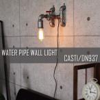 水道管ブラケットライト ウォールランプ 壁掛けウォールライト ブラケットランプ おしゃれ 壁掛け照明 工業系 ガス管 LED電球対応 間接照明 937