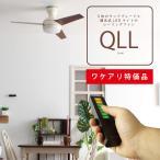 LEDシーリングファンライト リモコン 天井照明 942