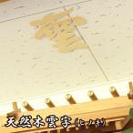 雲文字 ヒノキ 神棚 雲字 インテリア 神具 ツキ板 木製 祭壇 天然木 【専用接着剤付き】 送料無料 【NIS】