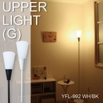 アッパーライト 電気スタンド フロアライト ガラス 照明 おしゃれ カフェ 人気 間接照明 LED対応 北欧 992