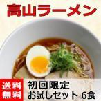 飛騨高山ラーメン 6食セット 初回限定 送料無料