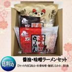 【値下げ】高山ラーメン 醤油・味噌ラーメンセット ギフト セット 手土産 包装 のし対応 常温保存 飛騨市
