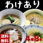 【わけあり】ラーメンセット 4種8食セット 飛騨 ご当地ラーメン 高山ラーメン おうちでラーメン