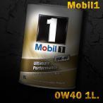 Mobil1 モービル1 エンジンオイル SN 0W-40 / 0W40 1L缶(1リットル缶)
