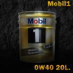 Mobil1 モービル1 エンジンオイル SN 0W-40 / 0W40 20L缶 ペール缶
